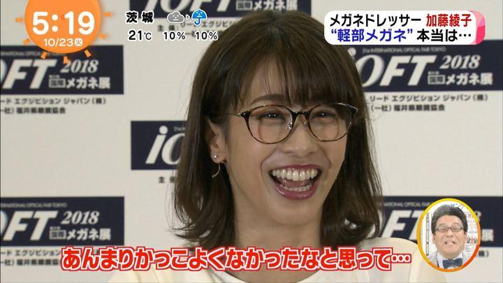 2018年10月23日加藤綾子の画像12枚目