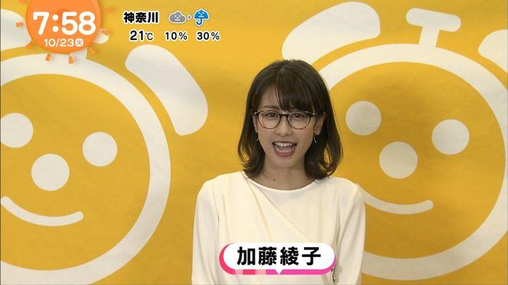 2018年10月23日加藤綾子の画像14枚目