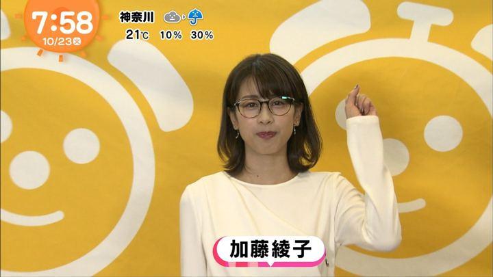 2018年10月23日加藤綾子の画像16枚目