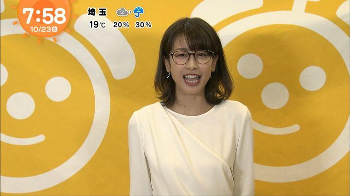 2018年10月23日加藤綾子の画像22枚目