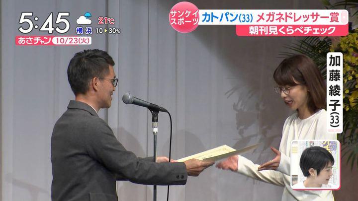 2018年10月23日加藤綾子の画像27枚目
