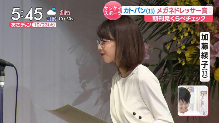 2018年10月23日加藤綾子の画像28枚目