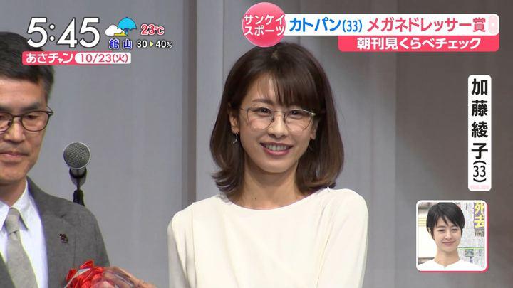 2018年10月23日加藤綾子の画像30枚目