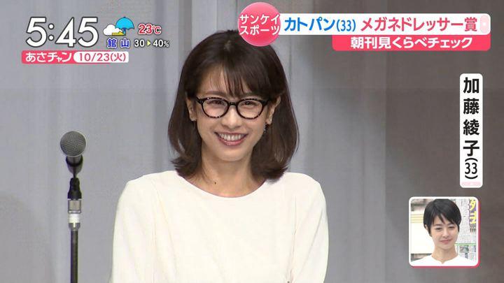 2018年10月23日加藤綾子の画像31枚目