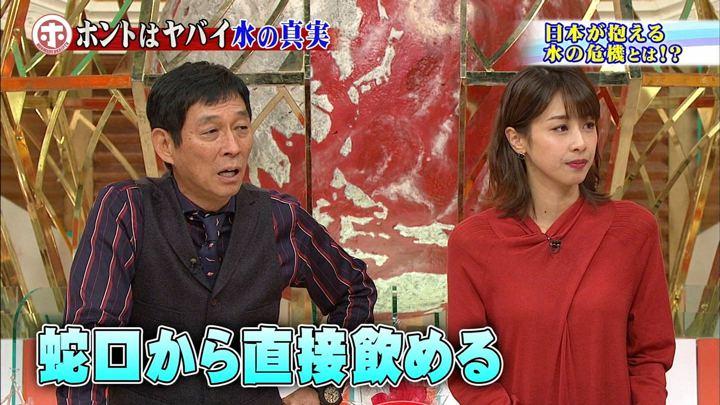 2018年10月24日加藤綾子の画像05枚目