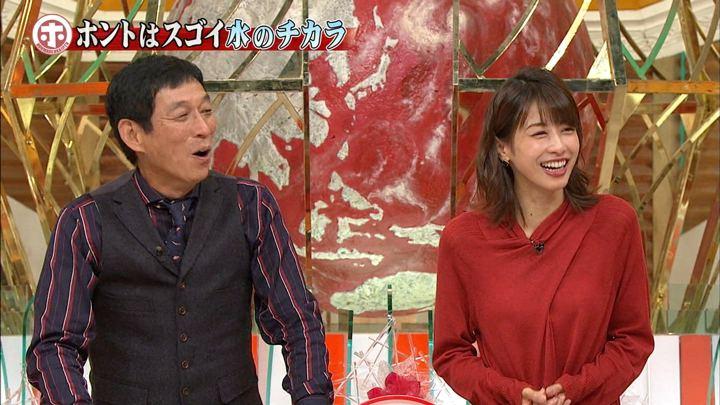 2018年10月24日加藤綾子の画像07枚目