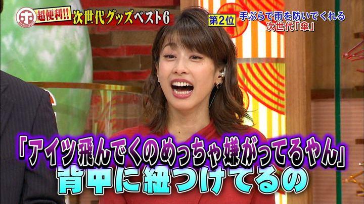 2018年10月24日加藤綾子の画像18枚目