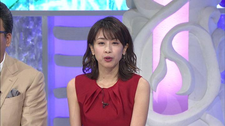 2018年10月27日加藤綾子の画像08枚目