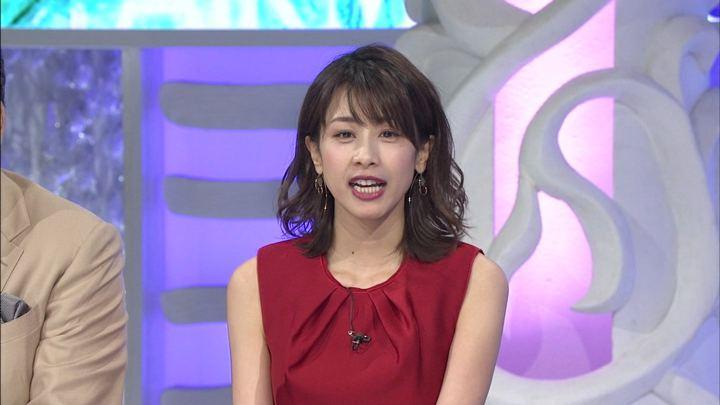 2018年10月27日加藤綾子の画像13枚目