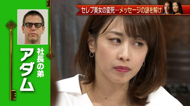2018年10月27日加藤綾子の画像19枚目