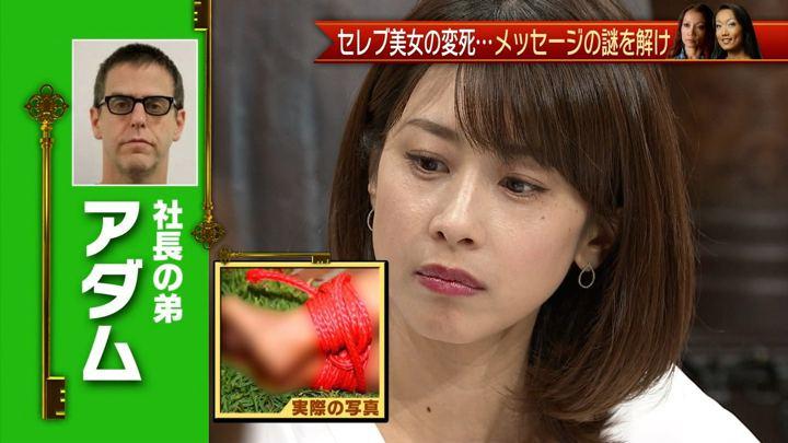 2018年10月27日加藤綾子の画像20枚目