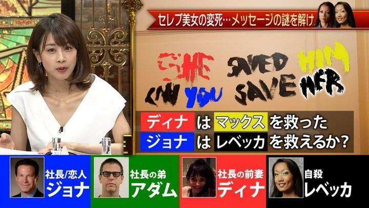 2018年10月27日加藤綾子の画像21枚目