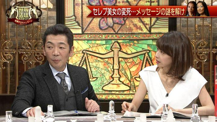2018年10月27日加藤綾子の画像22枚目