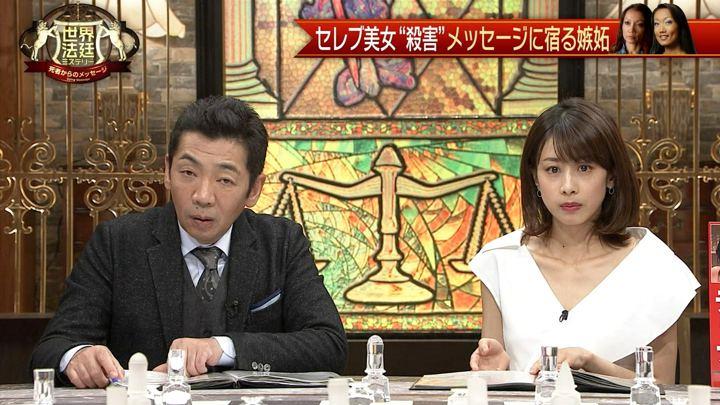 2018年10月27日加藤綾子の画像23枚目