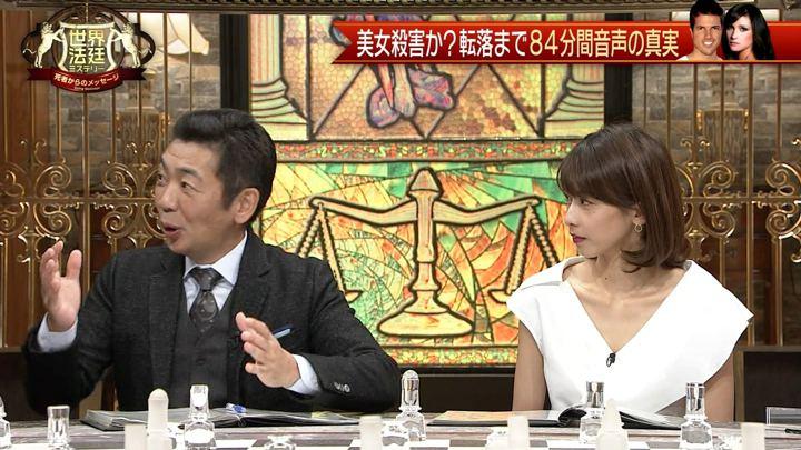 2018年10月27日加藤綾子の画像25枚目