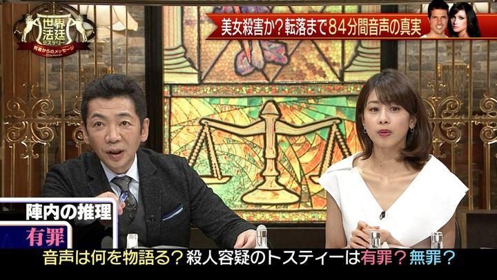 2018年10月27日加藤綾子の画像28枚目