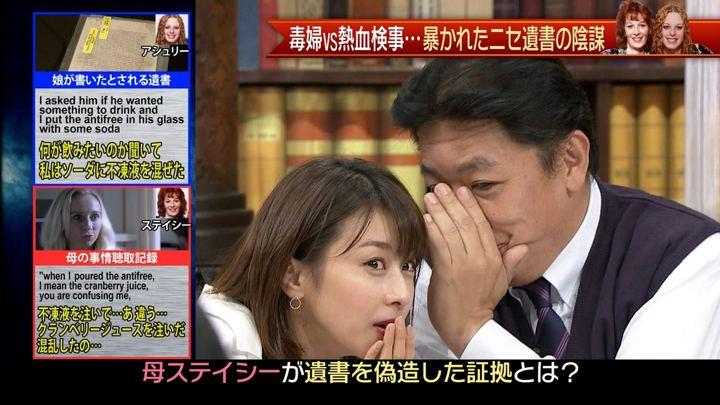 2018年10月27日加藤綾子の画像30枚目
