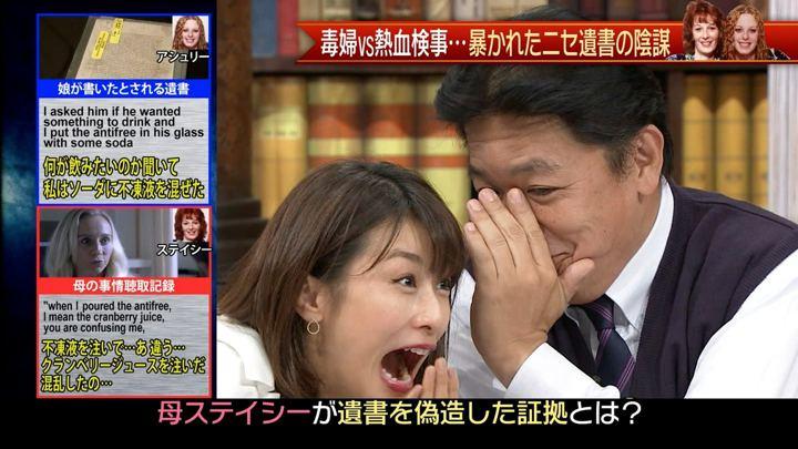2018年10月27日加藤綾子の画像31枚目