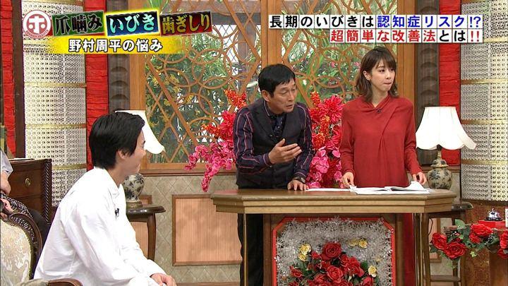 2018年10月31日加藤綾子の画像09枚目