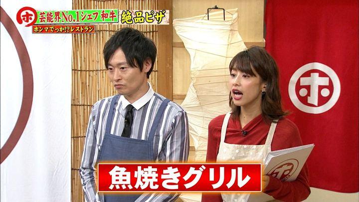 2018年10月31日加藤綾子の画像17枚目