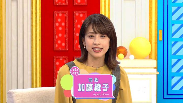 2018年11月01日加藤綾子の画像01枚目