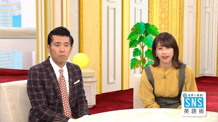 2018年11月01日加藤綾子の画像04枚目