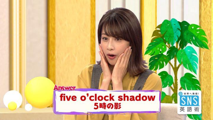 2018年11月01日加藤綾子の画像05枚目