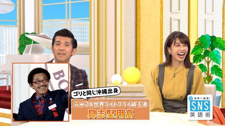 2018年11月01日加藤綾子の画像10枚目