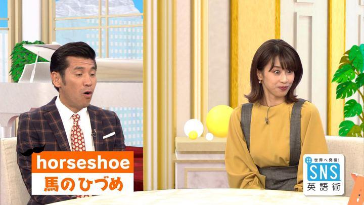 2018年11月01日加藤綾子の画像11枚目