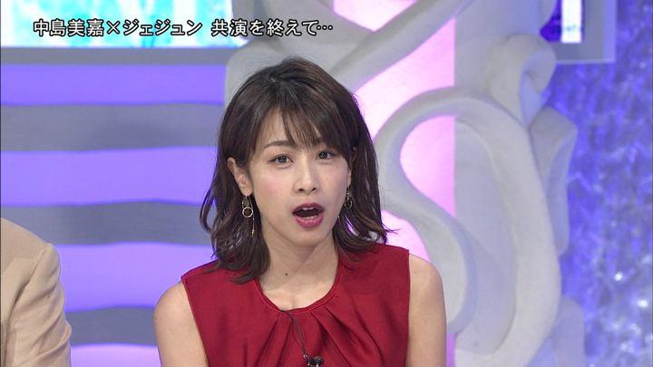 2018年11月03日加藤綾子の画像05枚目