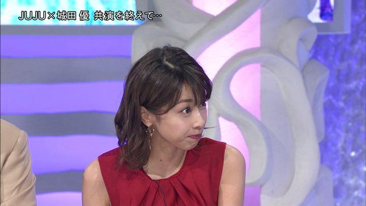 2018年11月03日加藤綾子の画像08枚目