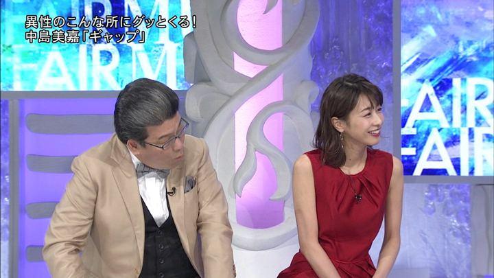 2018年11月03日加藤綾子の画像13枚目