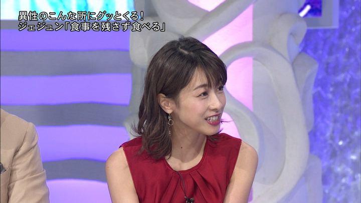 2018年11月03日加藤綾子の画像17枚目