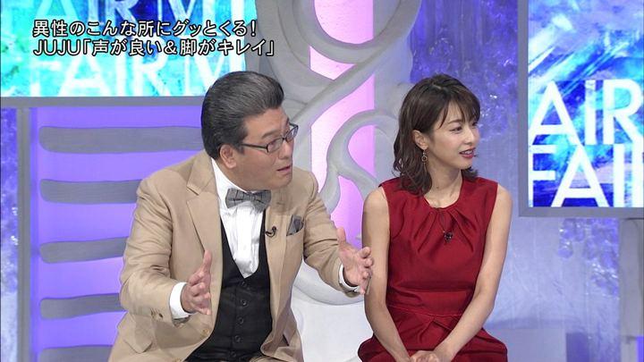 2018年11月03日加藤綾子の画像20枚目