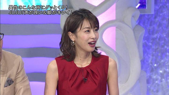 2018年11月03日加藤綾子の画像22枚目