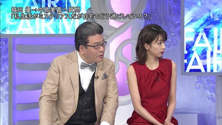 2018年11月03日加藤綾子の画像26枚目