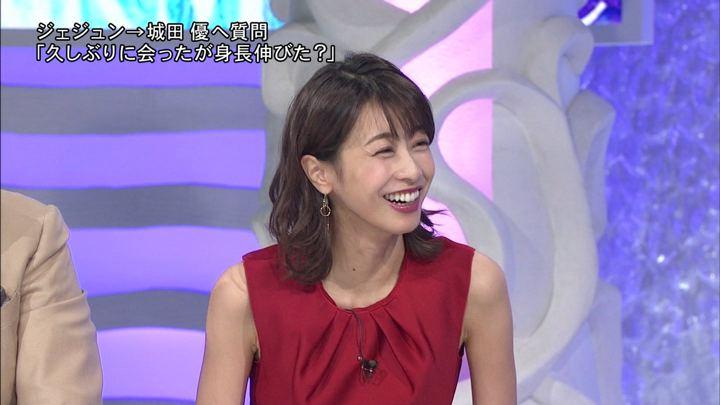 2018年11月03日加藤綾子の画像29枚目