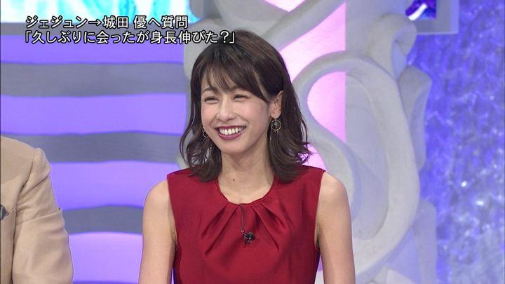 2018年11月03日加藤綾子の画像30枚目