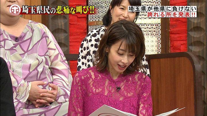 2018年11月07日加藤綾子の画像17枚目