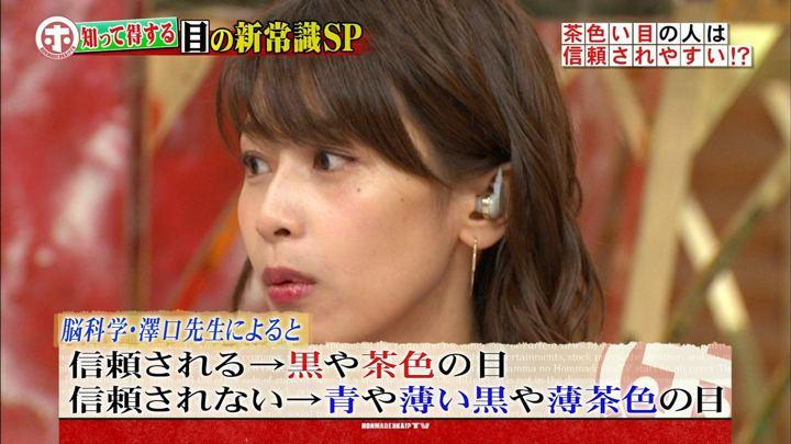 2018年11月07日加藤綾子の画像25枚目