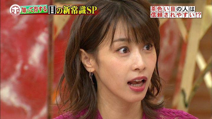 2018年11月07日加藤綾子の画像27枚目
