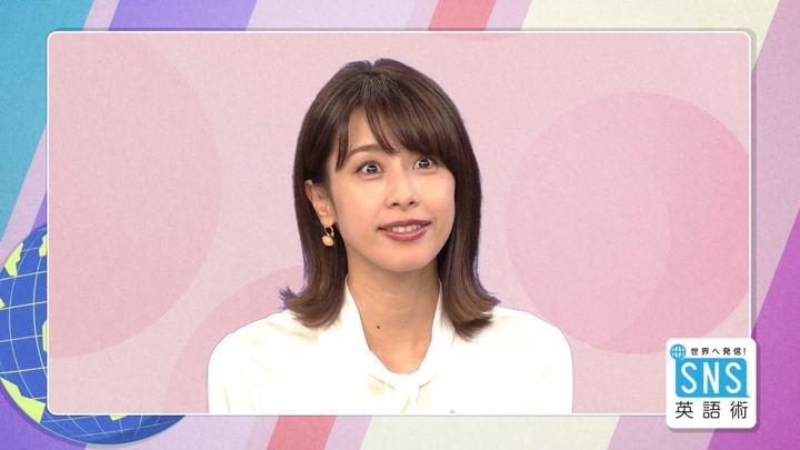 2018年11月08日加藤綾子の画像09枚目