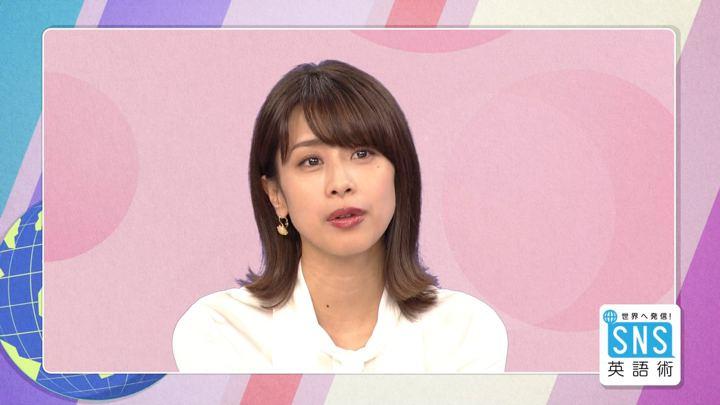2018年11月08日加藤綾子の画像10枚目