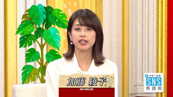 2018年11月08日加藤綾子の画像12枚目