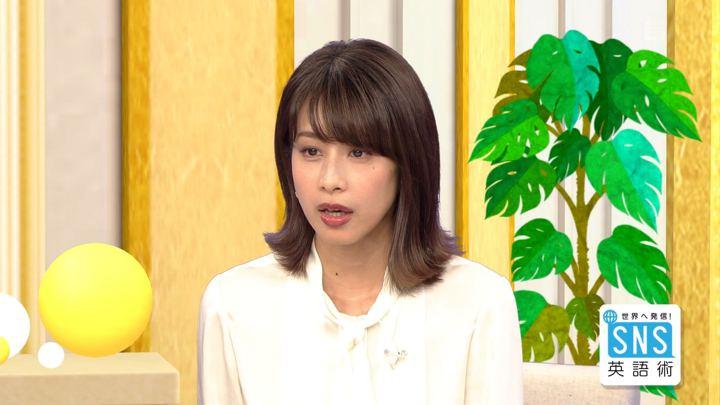 2018年11月08日加藤綾子の画像20枚目