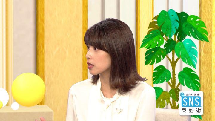2018年11月08日加藤綾子の画像21枚目