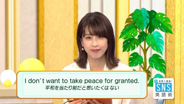 2018年11月08日加藤綾子の画像26枚目