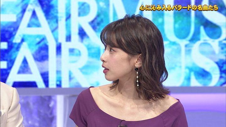2018年11月10日加藤綾子の画像06枚目