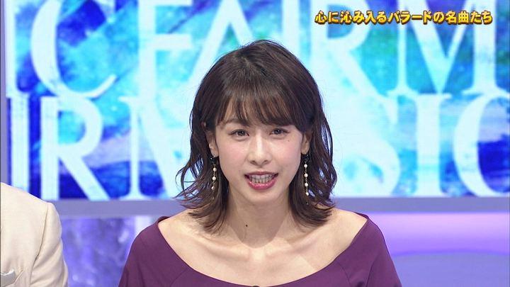 2018年11月10日加藤綾子の画像09枚目