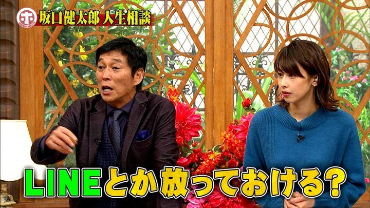 2018年11月14日加藤綾子の画像01枚目